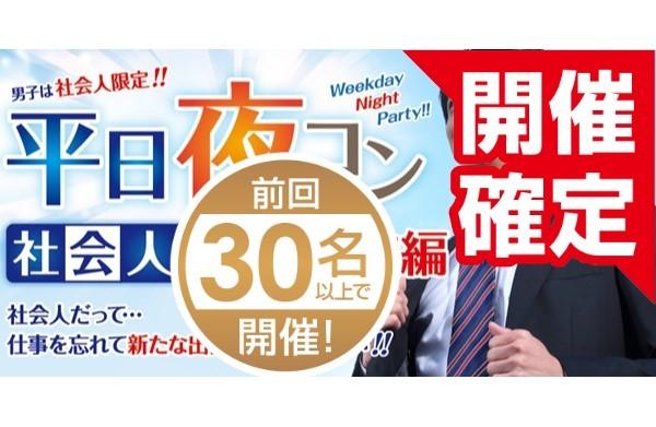【長野県上田のプチ街コン】街コンmap主催 2018年3月15日