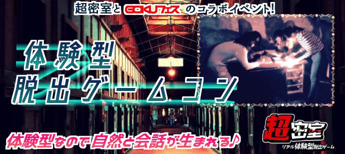 【新宿のプチ街コン】GOKUフェスジャパン主催 2018年3月24日