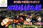 【新宿のプチ街コン】エグジット株式会社主催 2018年3月21日