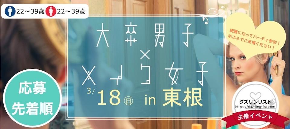 大卒男子×メイク女子in東根〜メイク体験で綺麗になってイベント参加〜