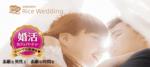 【大阪府南部その他の婚活パーティー・お見合いパーティー】Rice Wedding主催 2018年4月15日
