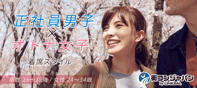 【天神のプチ街コン】街コンジャパン主催 2018年3月18日