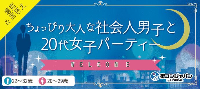 【大分のプチ街コン】街コンジャパン主催 2018年3月2日
