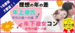 【梅田のプチ街コン】街コンALICE主催 2018年3月17日