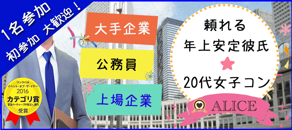 【有楽町のプチ街コン】街コンALICE主催 2018年3月18日