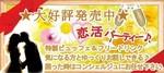 【心斎橋の恋活パーティー】SHIAN'S PARTY主催 2018年3月24日