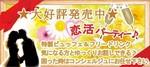 【三宮・元町の恋活パーティー】SHIAN'S PARTY主催 2018年3月7日
