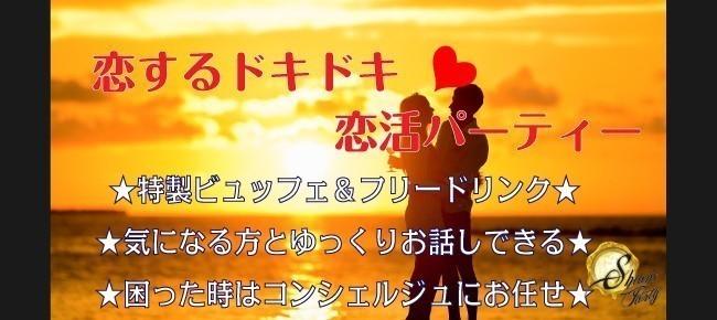 【和歌山の恋活パーティー】SHIAN'S PARTY主催 2018年3月13日