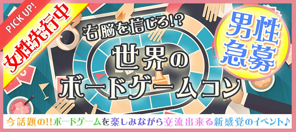 3月24日(土)『銀座』 世界のボードゲームで楽しく交流♪【アラサー同世代!!】世界のボードゲームコン★彡