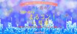 【草津のプチ街コン】スマートパーティー主催 2018年3月25日