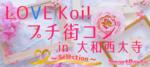【奈良のプチ街コン】スマートパーティー主催 2018年3月4日
