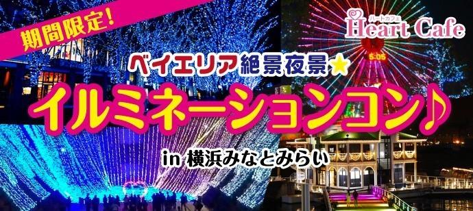 【横浜市内その他のプチ街コン】株式会社ハートカフェ主催 2018年2月25日
