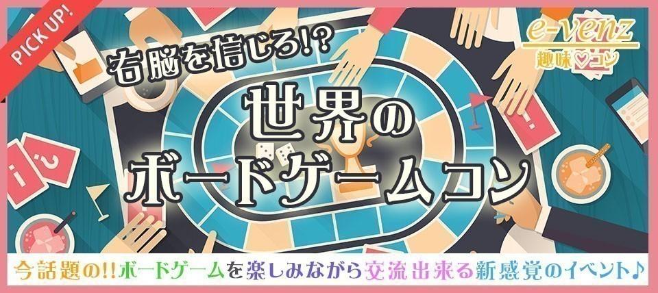 3月28日(水)『渋谷』 盛り上がるボードゲームで楽しく交流♪【20代中心!!】世界のボードゲームコン★彡