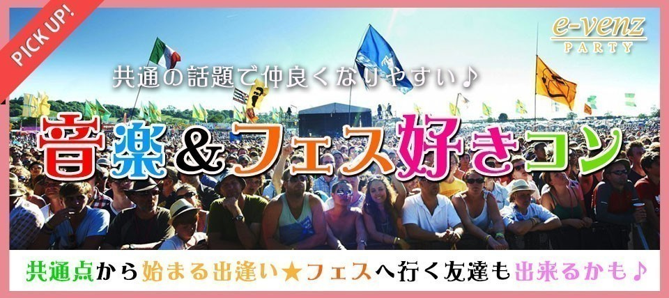 3月12日(月)『渋谷』 音楽好き同士の出会い♪【20歳〜32歳限定交流】音楽&フェス好きコン★彡