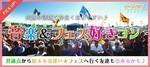 【渋谷のプチ街コン】e-venz(イベンツ)主催 2018年3月20日