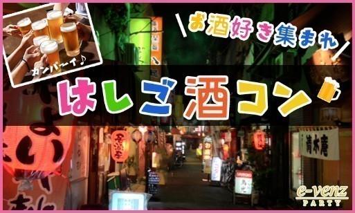 3月18日(日)気軽にお酒好き集合!!新宿三丁目とゴールデン街を飲み歩こう!新宿ハシゴ酒コン!