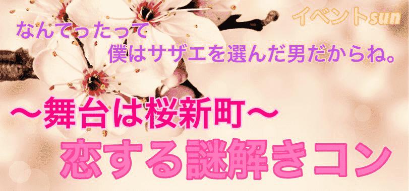 【東京都その他のプチ街コン】イベントsun主催 2018年3月21日