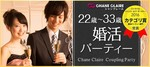 【立川の婚活パーティー・お見合いパーティー】シャンクレール主催 2018年4月30日