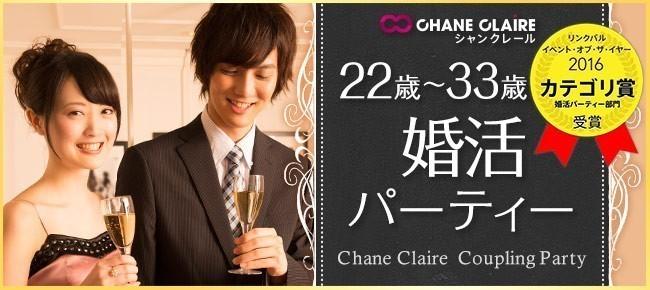 ★大チャンス!!平均カップル率68%★<4/22 (日) 16:15 熊谷>…\男女22歳~33歳限定/★婚活パーティー