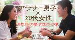 【恵比寿の婚活パーティー・お見合いパーティー】株式会社GiveGrow主催 2018年3月31日