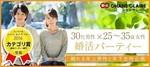 【烏丸の婚活パーティー・お見合いパーティー】シャンクレール主催 2018年4月25日