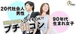 【新潟のプチ街コン】オールドデイズ合同会社主催 2018年3月21日
