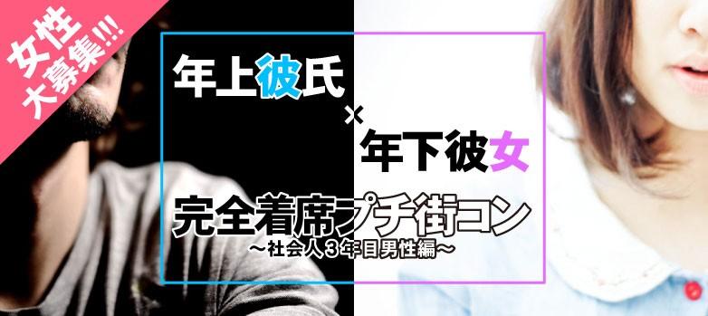【山口のプチ街コン】オールドデイズ合同会社主催 2018年3月24日