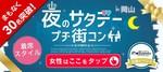 【岡山駅周辺のプチ街コン】街コンジャパン主催 2018年3月17日