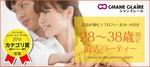 【柏の婚活パーティー・お見合いパーティー】シャンクレール主催 2018年4月15日