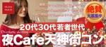 【天神のプチ街コン】合同会社リアラインエンターテイメント主催 2018年3月20日