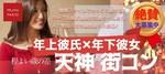 【天神の恋活パーティー】合同会社リアラインエンターテイメント主催 2018年4月21日