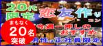 【岡山駅周辺の恋活パーティー】みんなの街コン主催 2018年4月21日