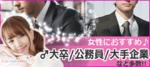 【仙台のプチ街コン】キャンキャン主催 2018年3月20日
