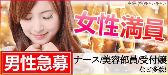 【赤坂の恋活パーティー】キャンキャン主催 2018年3月20日