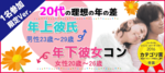 【静岡のプチ街コン】街コンALICE主催 2018年3月18日