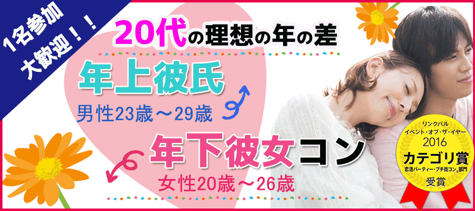 ◇新潟◇20代の理想の年の差コン★男性23歳~29歳/女性20歳~26歳限定!【1人参加&初めての方大歓迎】!