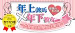 【新宿のプチ街コン】街コンALICE主催 2018年3月21日