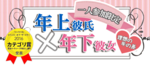 【岡崎のプチ街コン】街コンALICE主催 2018年3月21日