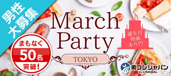 【新宿の恋活パーティー】街コンジャパン主催 2018年3月21日