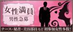 【船橋のプチ街コン】キャンキャン主催 2018年3月21日