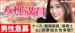 【町田のプチ街コン】キャンキャン主催 2018年3月21日