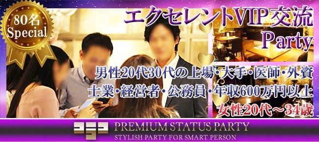 【烏丸の恋活パーティー】株式会社フュージョンアンドリレーションズ主催 2018年3月25日