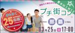 【那覇のプチ街コン】パーティーズブック主催 2018年3月25日
