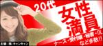 【心斎橋のプチ街コン】キャンキャン主催 2018年3月23日