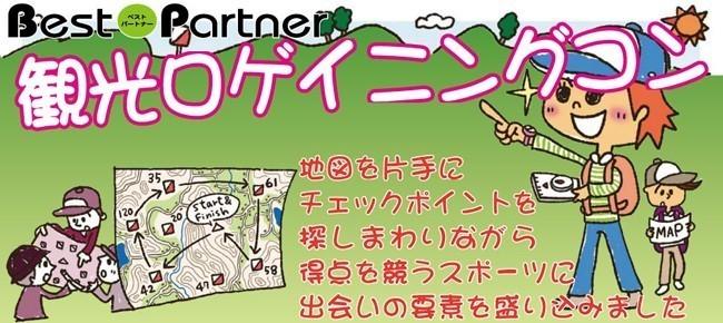 【京都市内その他のプチ街コン】ベストパートナー主催 2018年4月1日