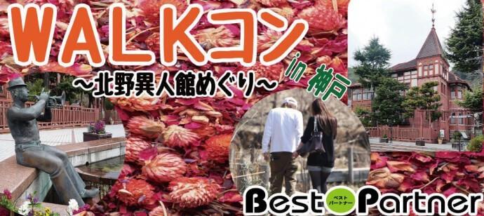 【三宮・元町のプチ街コン】ベストパートナー主催 2018年4月1日