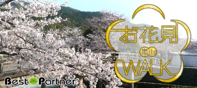 【京都・嵐山】4/8(日)☆お花見ハイキングコン@趣味コン☆駅徒歩3分☆色鮮やかな四季折々の景色×素敵な出会い