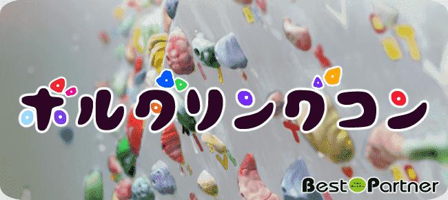 【兵庫・神戸】4/22(日)☆プチボルダリングコン@趣味コン☆駅徒歩5分☆