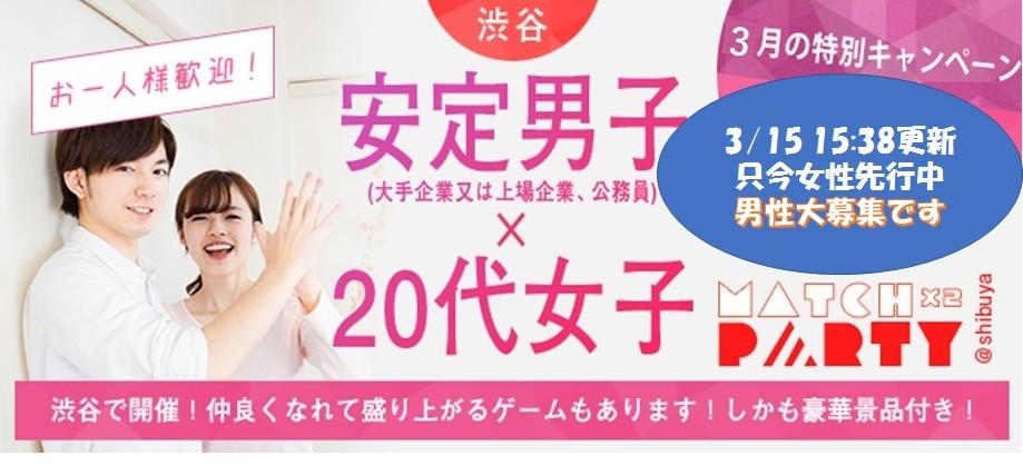【渋谷の恋活パーティー】株式会社デクノバース主催 2018年3月15日