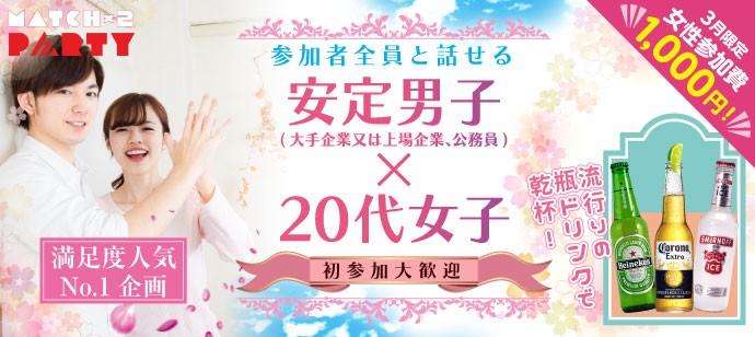 【渋谷の恋活パーティー】株式会社デクノバース主催 2018年3月20日